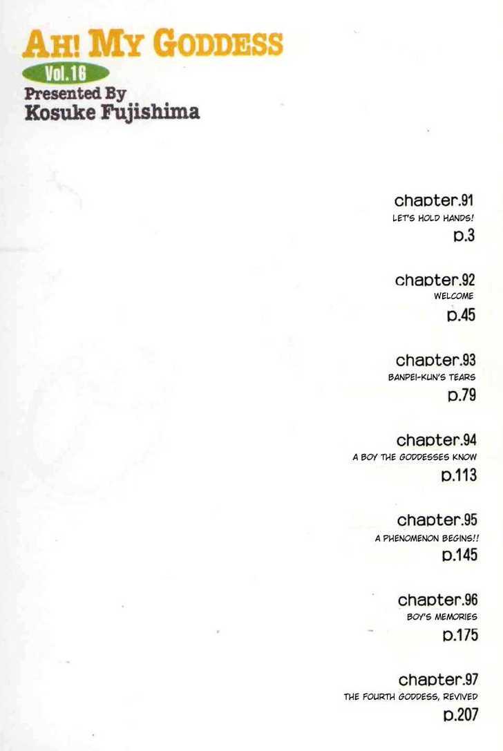 Ah! My Goddess 91 Page 2