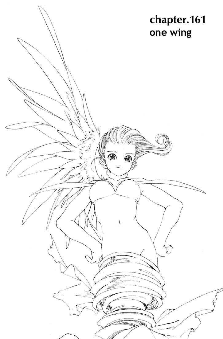 Ah! My Goddess 161 Page 2