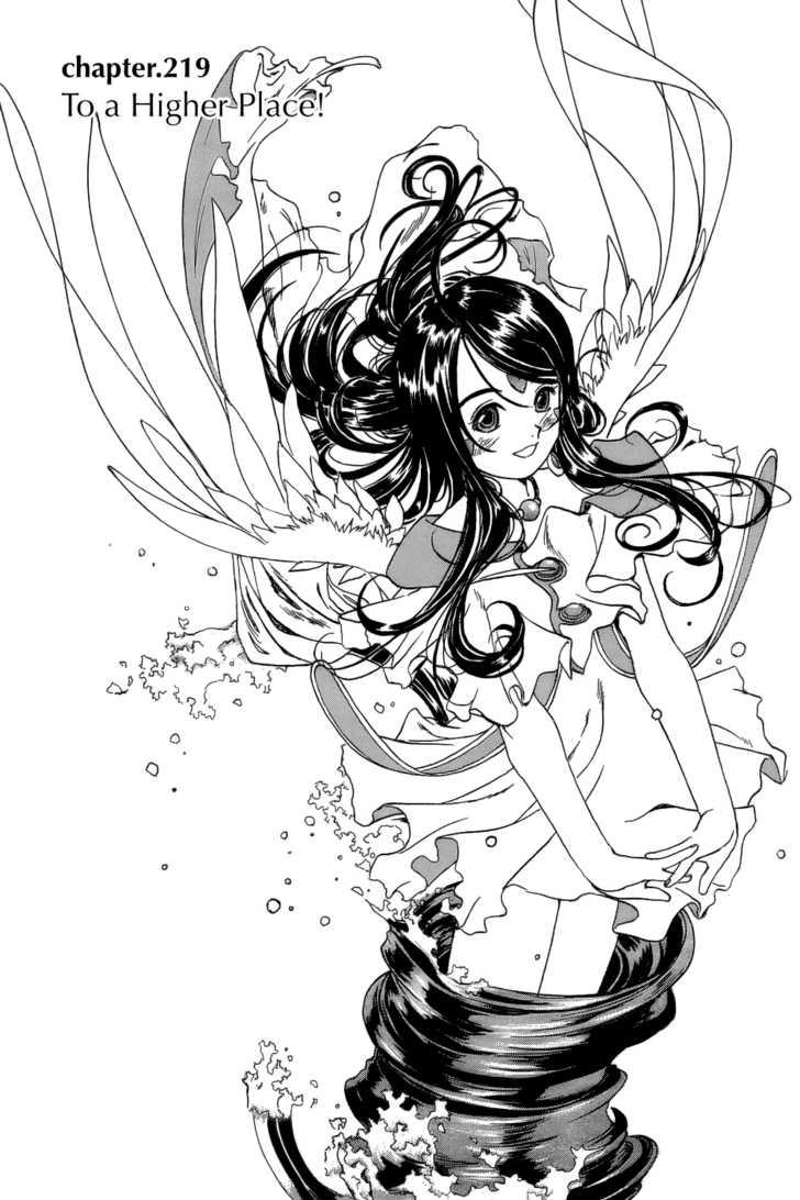 Ah! My Goddess 219 Page 1