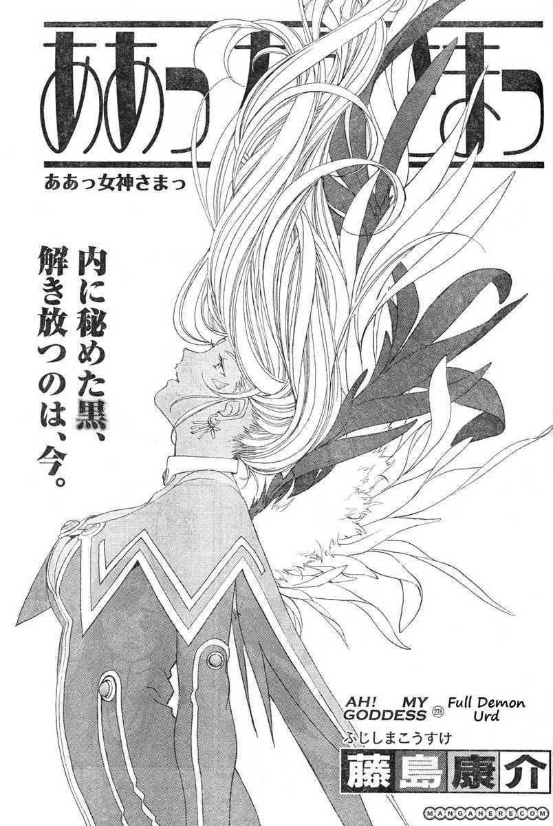 Ah! My Goddess 276 Page 1