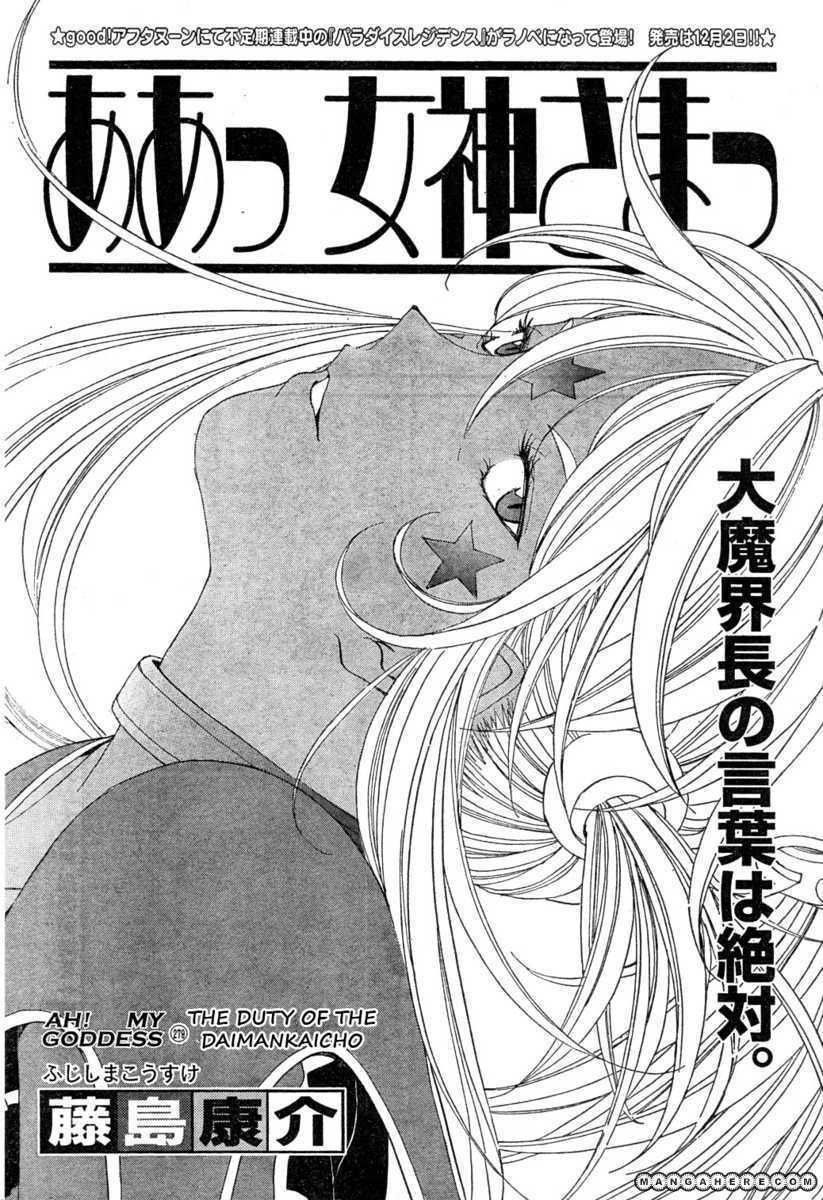 Ah! My Goddess 279 Page 1