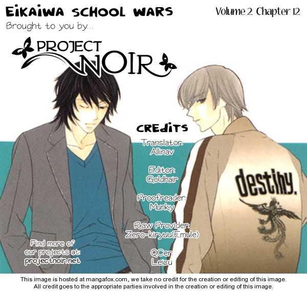 Eikaiwa School Wars 12 Page 1