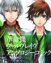 Kakumeiki Valvrave Anthology Comic