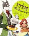Log Horizon - Nyanta Hanchou Shiawase no Recipe