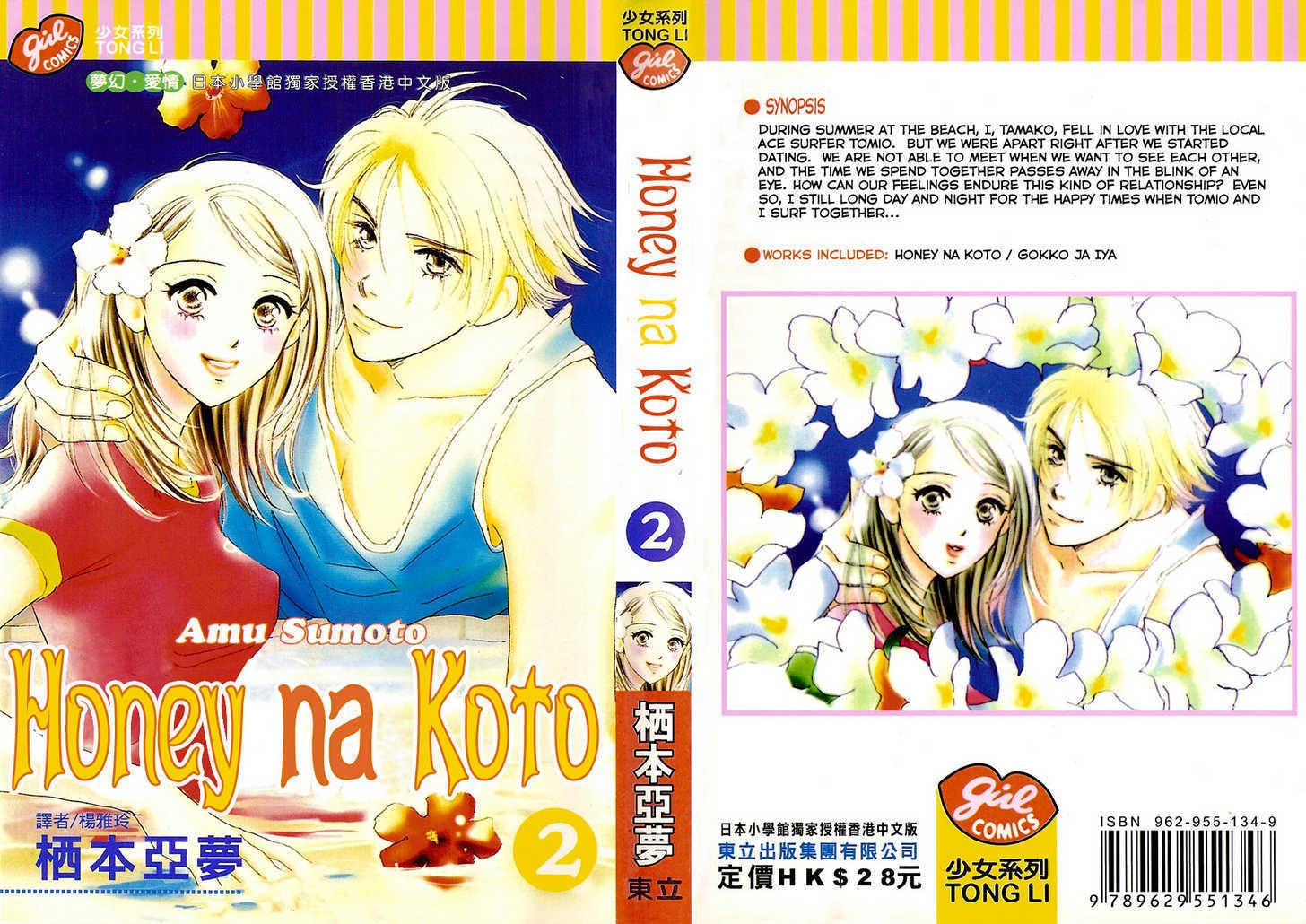 Honey na Koto 5 Page 2