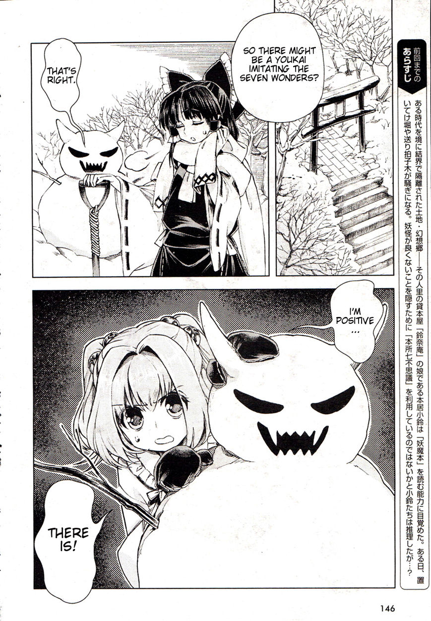 Touhou Suzunaan - Forbidden Scrollery. 15 Page 2