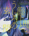 Kurai Rouka to Ushiro no Genkan