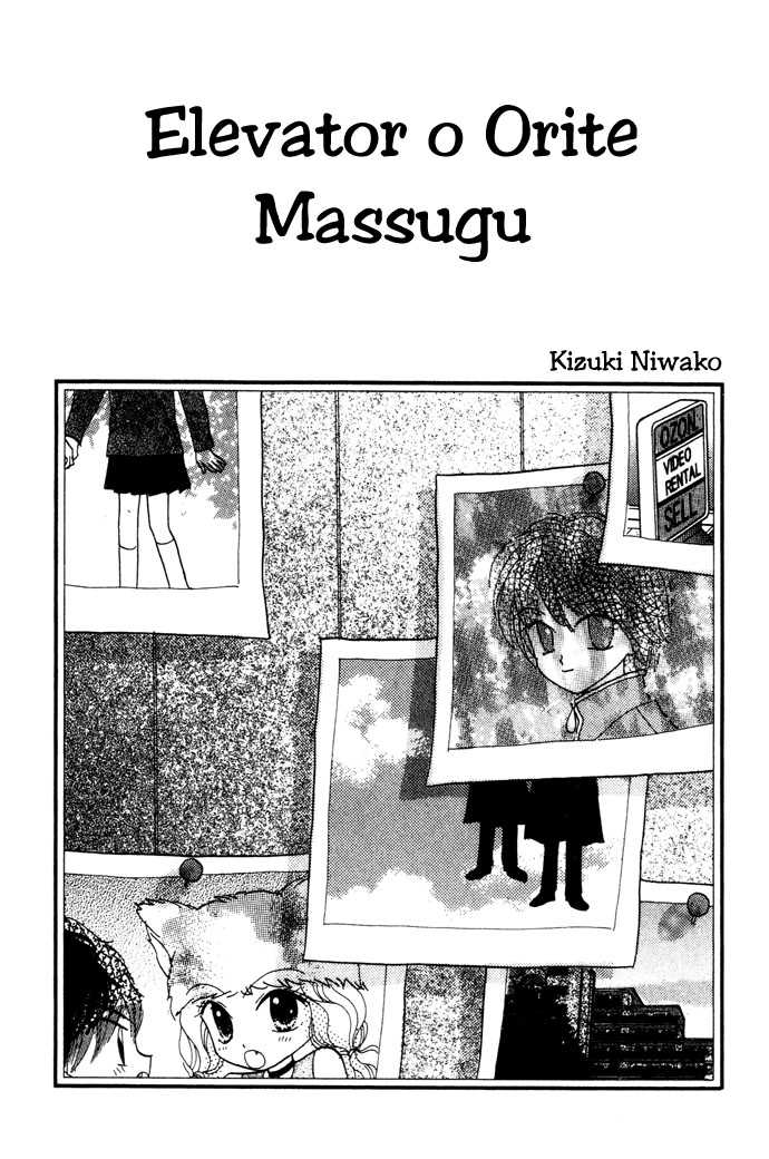 Elevator o Orite Massugu 1 Page 3
