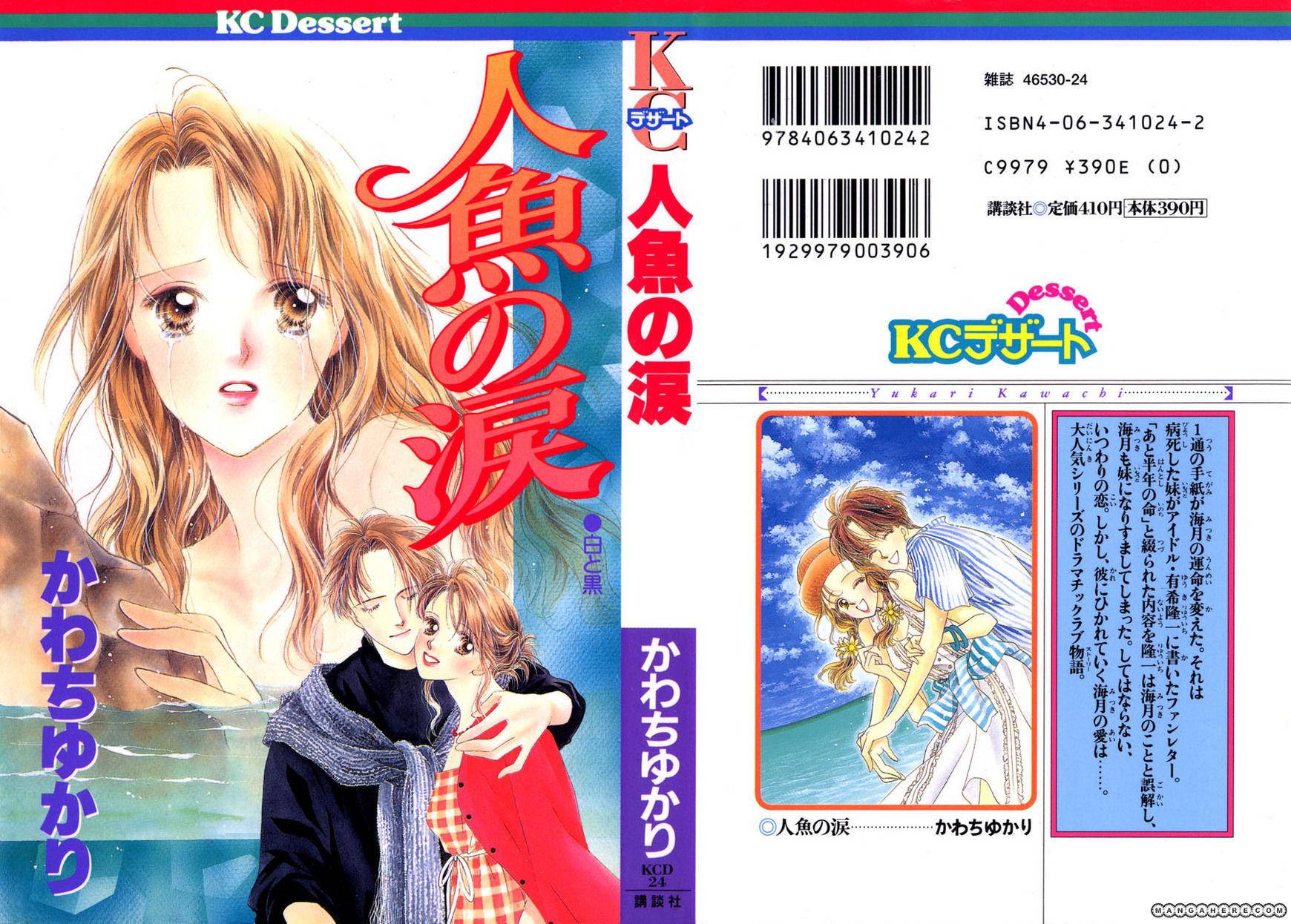 Ningyo no Namida 1 Page 2