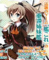 Kantai Collection - Kankore - Tomarigi no Chinjufu