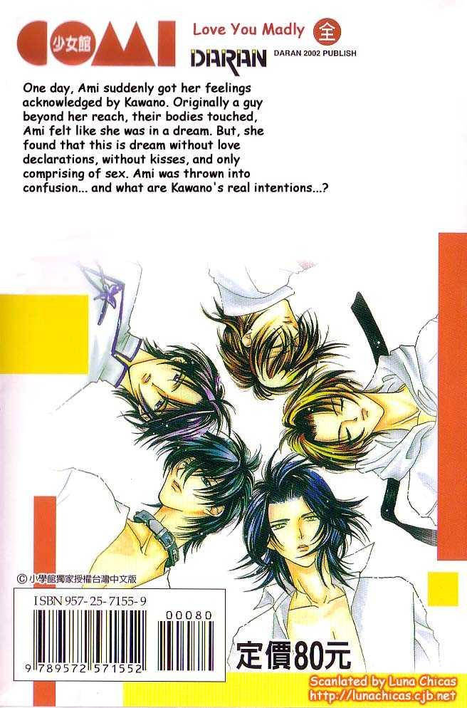 Sex to Kiss to Setsunasa no Aida 1 Page 2