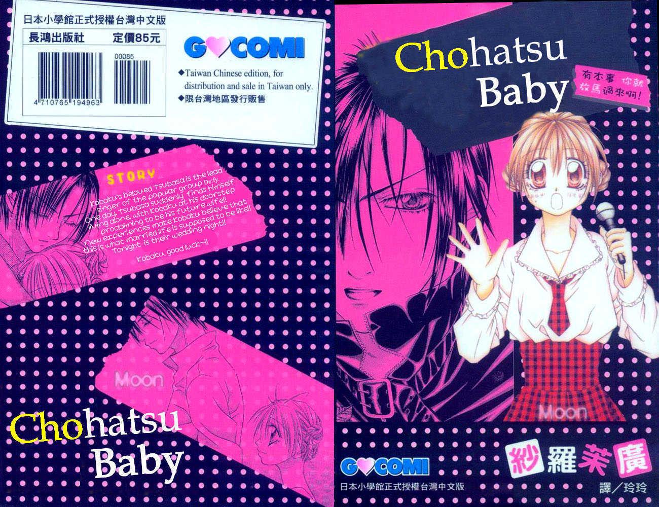 Chohatsu BABY 1 Page 2