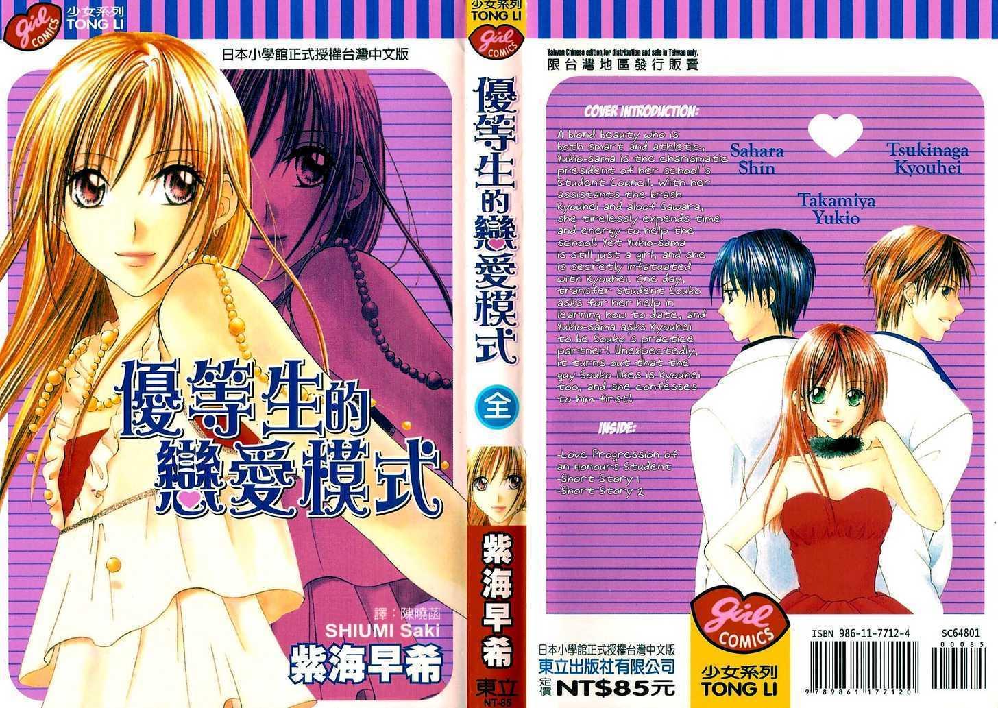 Elite-sama Koi Shiyou 1.1 Page 1