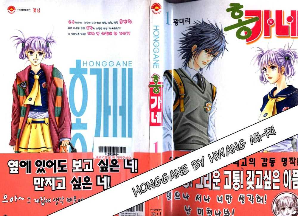 Honggane 1 Page 1
