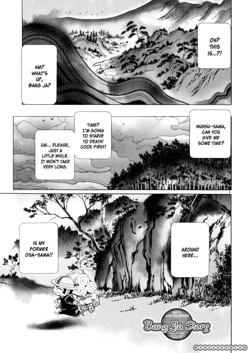 Shin Angyo Onshi 1.6 Page 1