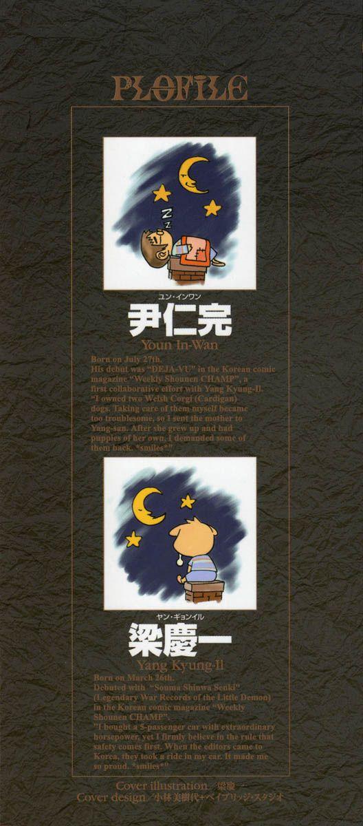 Shin Angyo Onshi 12.7 Page 1