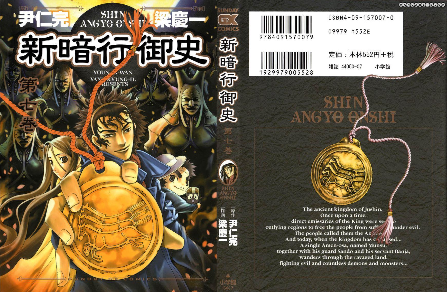 Shin Angyo Onshi 12.7 Page 2