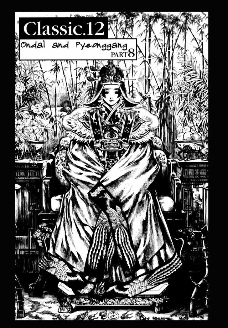 Shin Angyo Onshi 12.8 Page 1