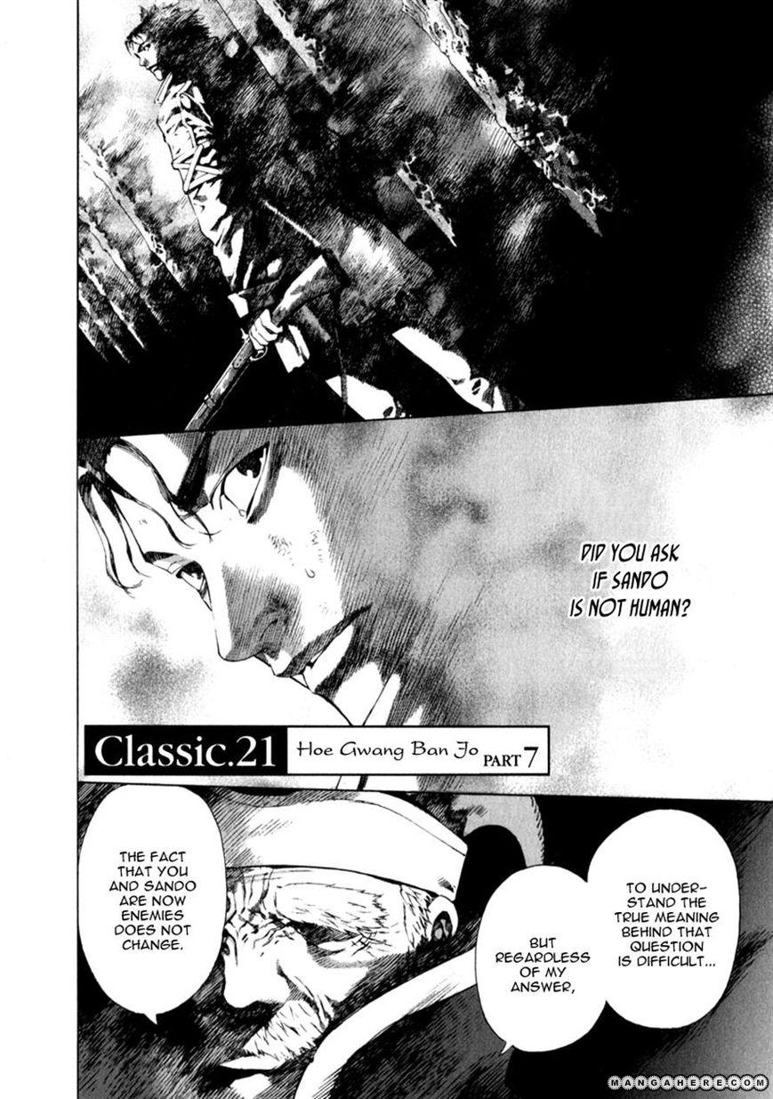 Shin Angyo Onshi 80 Page 1