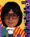 Jitsuroku - Adachi Mitsuru Monogatari