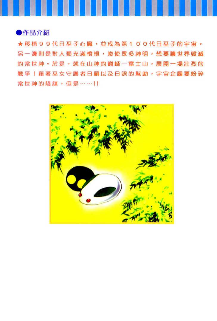 Towa Kamoshirenai 3.2 Page 2
