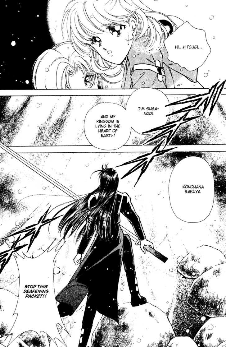 Towa Kamoshirenai 3.2 Page 3