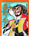 Yume Maboroshi no Gotoku