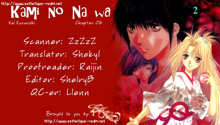 Kami no Na Wa 6 Page 1