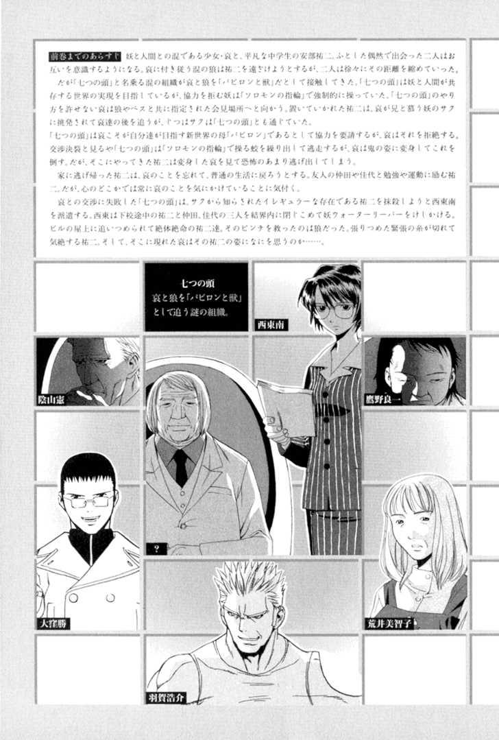 Kana 13 Page 2