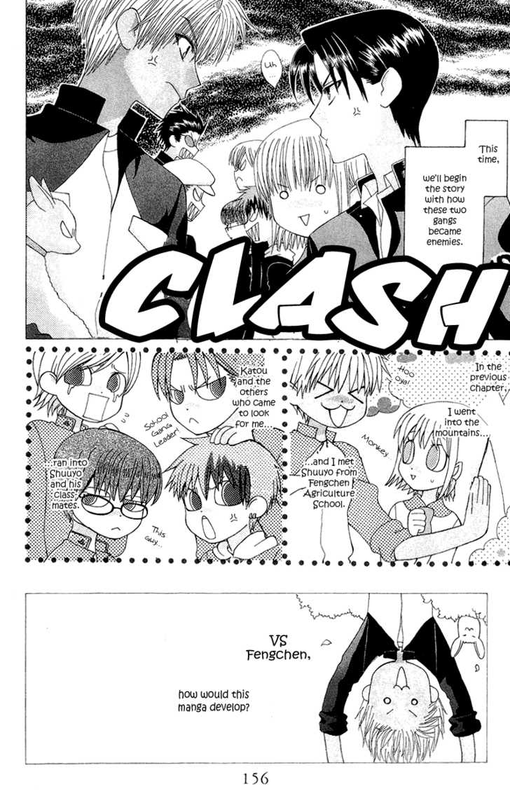 Ah! Itoshi no Banchousama 5 Page 3
