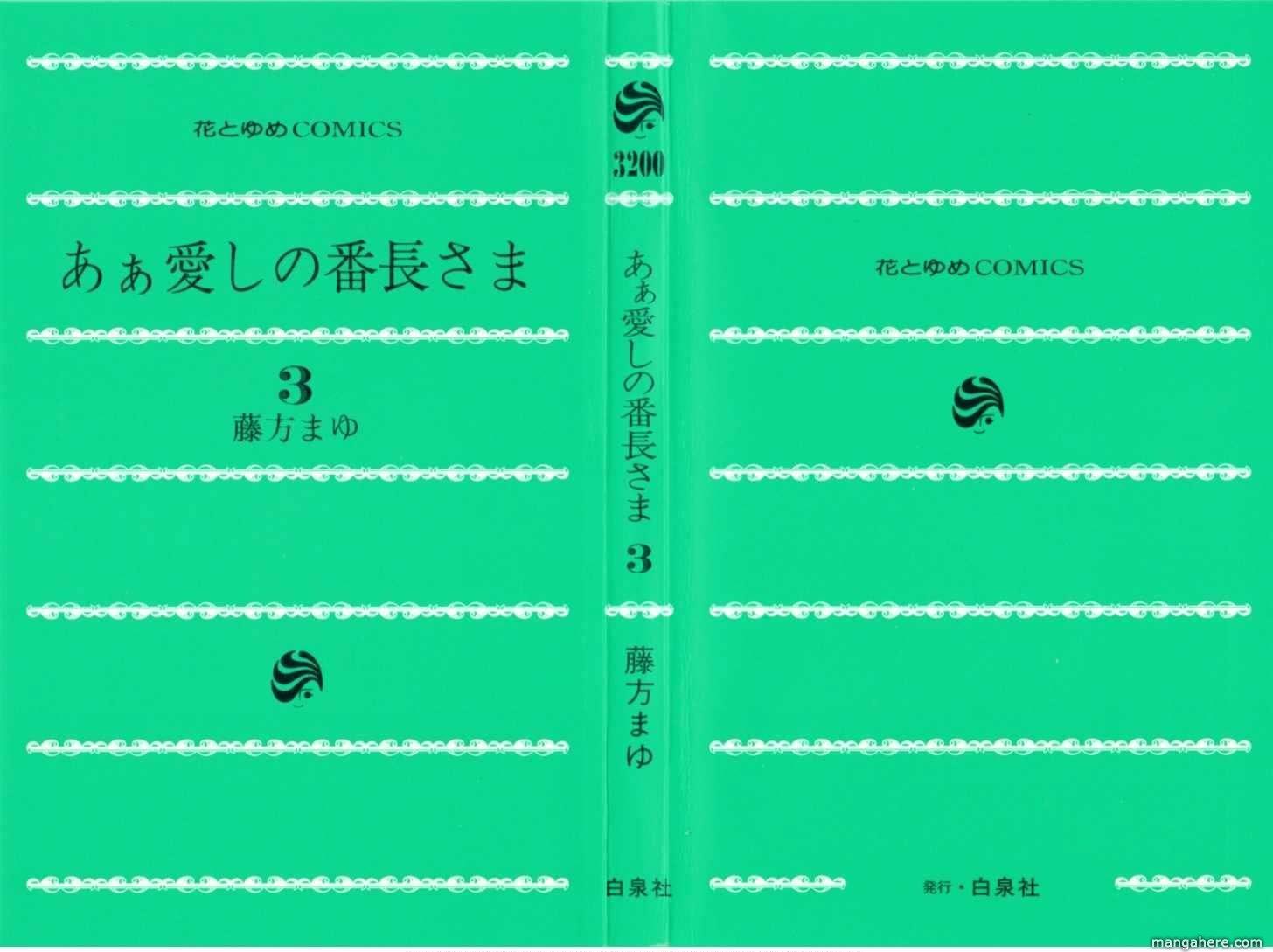 Ah! Itoshi no Banchousama 12 Page 3