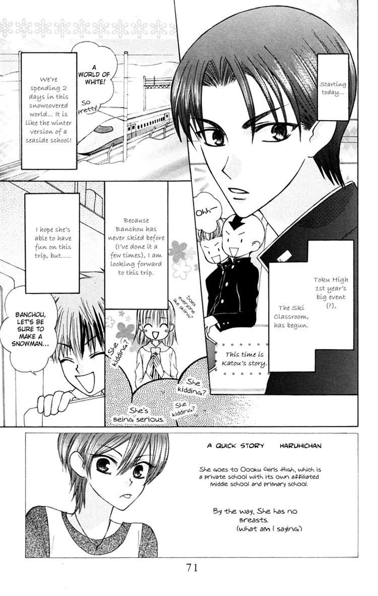 Ah! Itoshi no Banchousama 17 Page 3