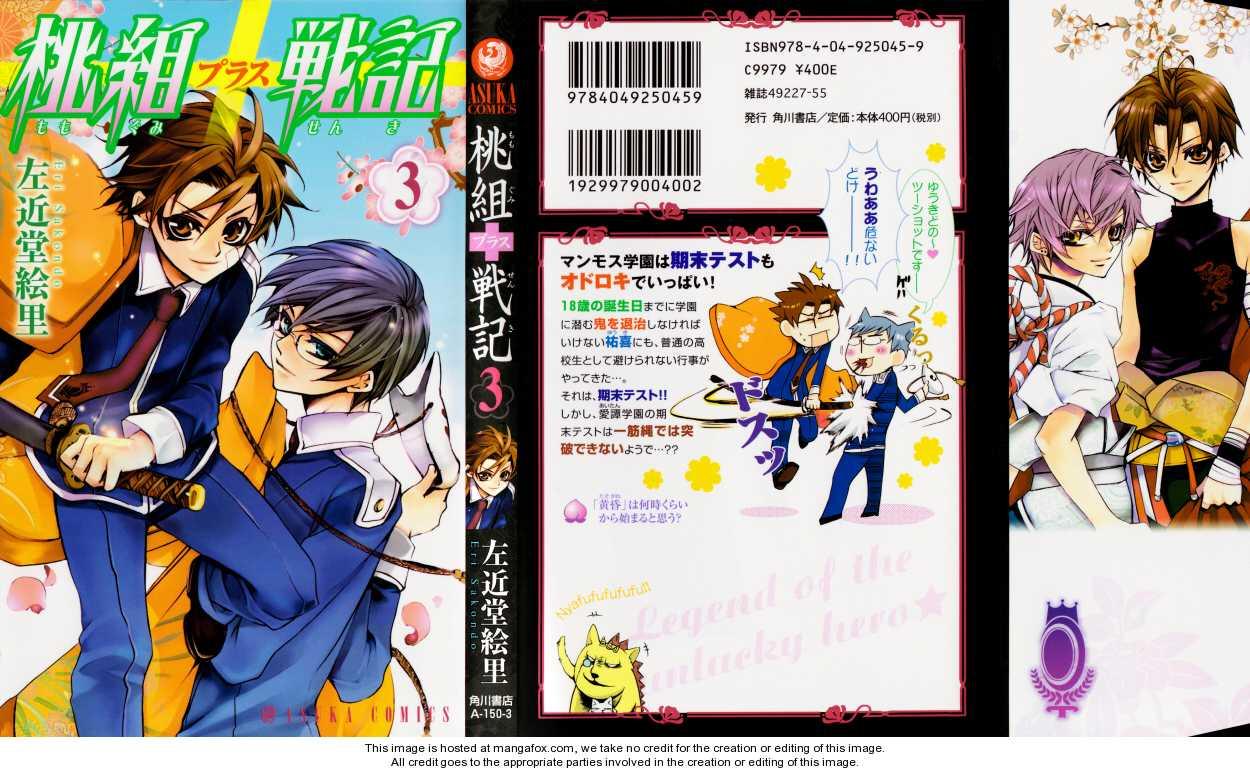 Momogumi Plus Senki 11 Page 2