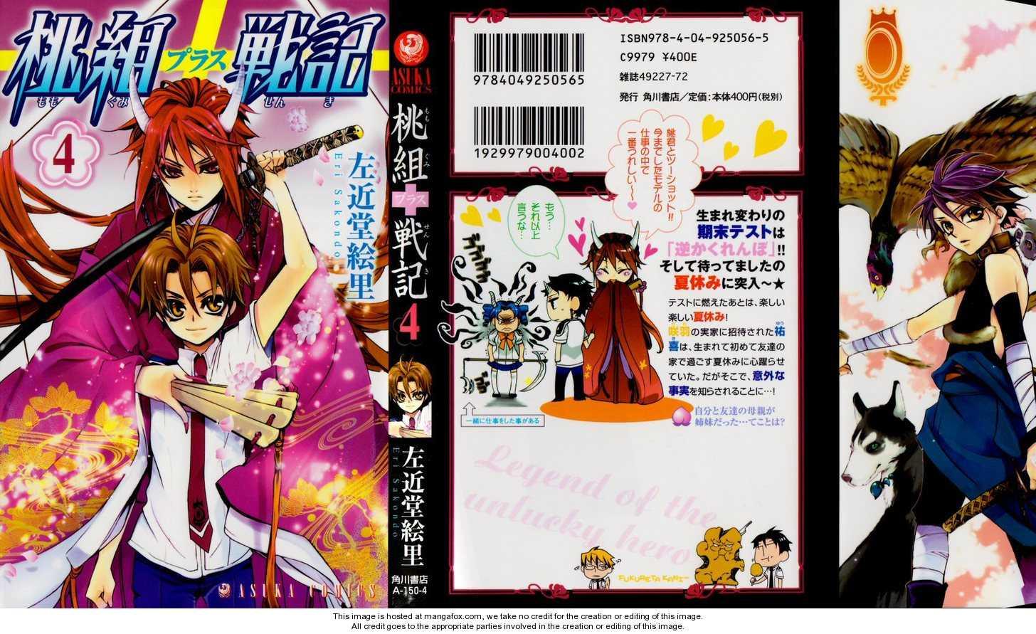 Momogumi Plus Senki 16 Page 1