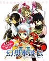 Gensou Suikoden V: 4-Koma Manga