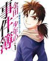 Kindaichi Shounen no Jikenbo - 20th Shuunen Kinen Series