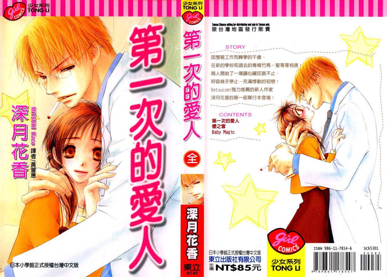 Zenbu, Hajimete 1 Page 1