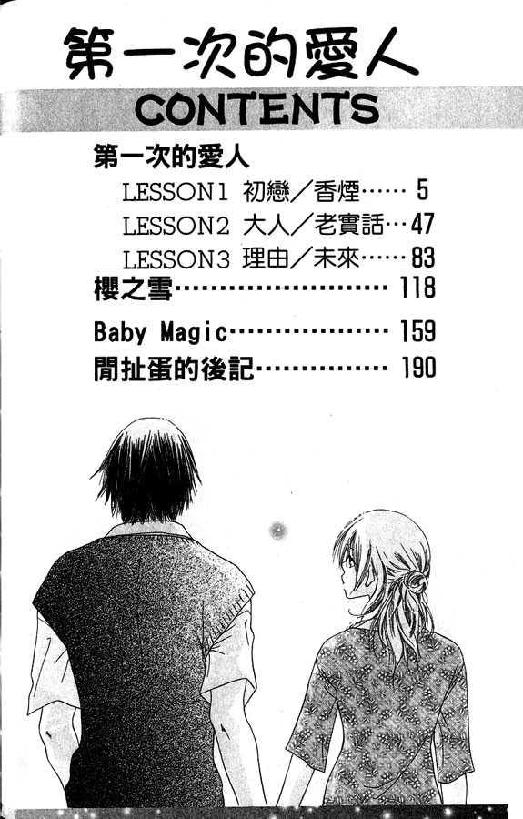 Zenbu, Hajimete 1 Page 3