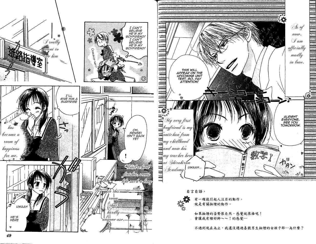 Zenbu, Hajimete 2 Page 2