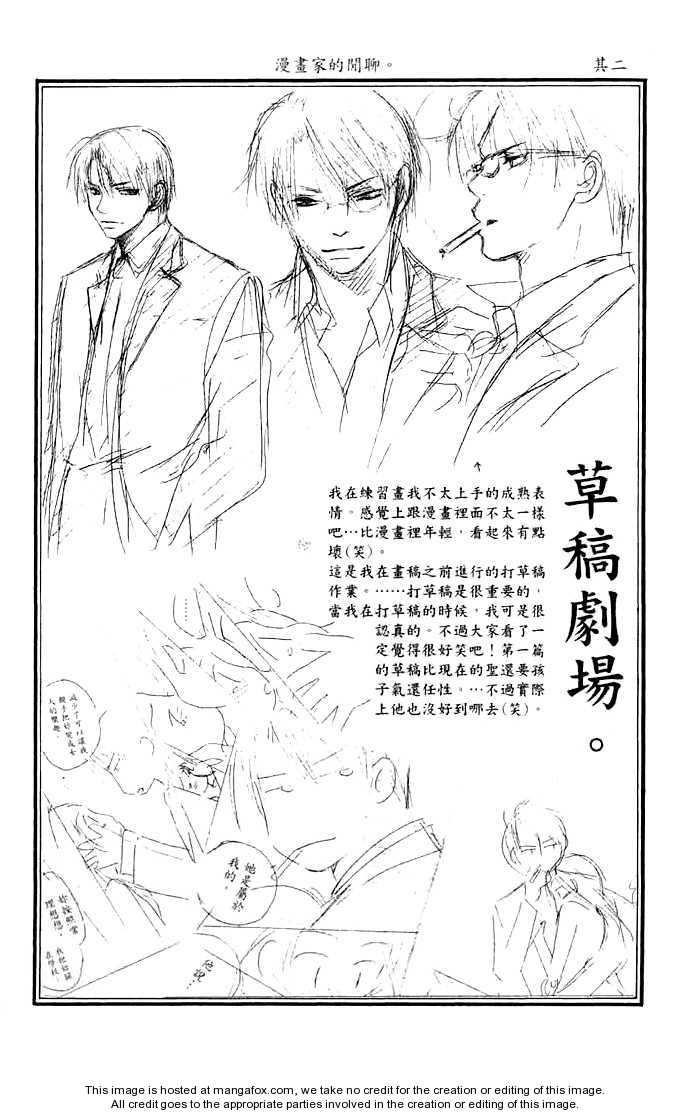Zenbu, Hajimete 3 Page 2