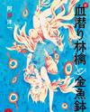 Shin Chimoguri Ringo to Kingyobachi Otoko