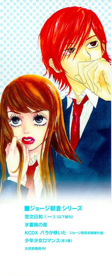Shounen Shoujo Romance 1 Page 1