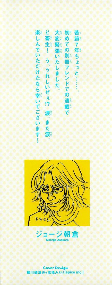Shounen Shoujo Romance 1 Page 2