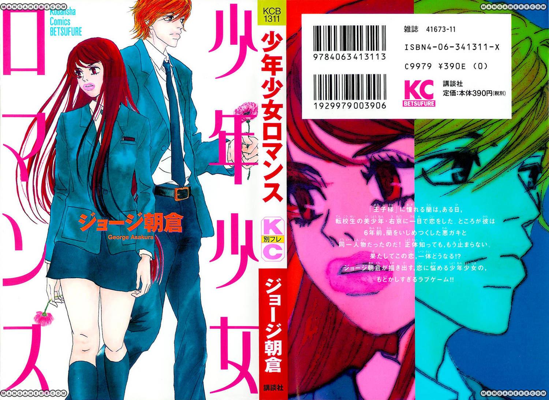 Shounen Shoujo Romance 1 Page 3