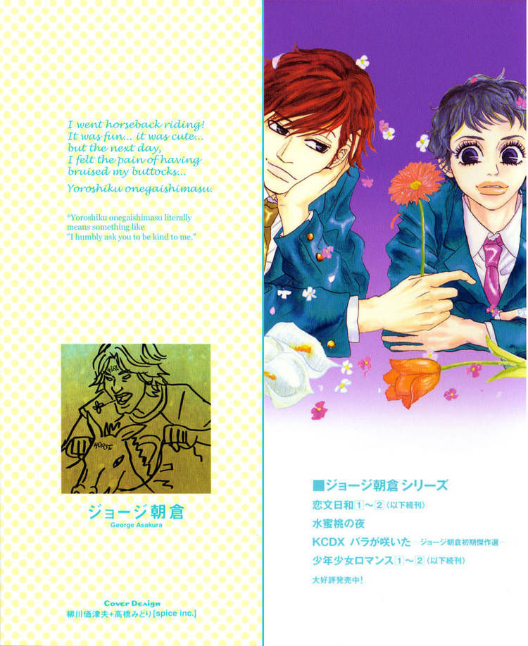 Shounen Shoujo Romance 5 Page 2