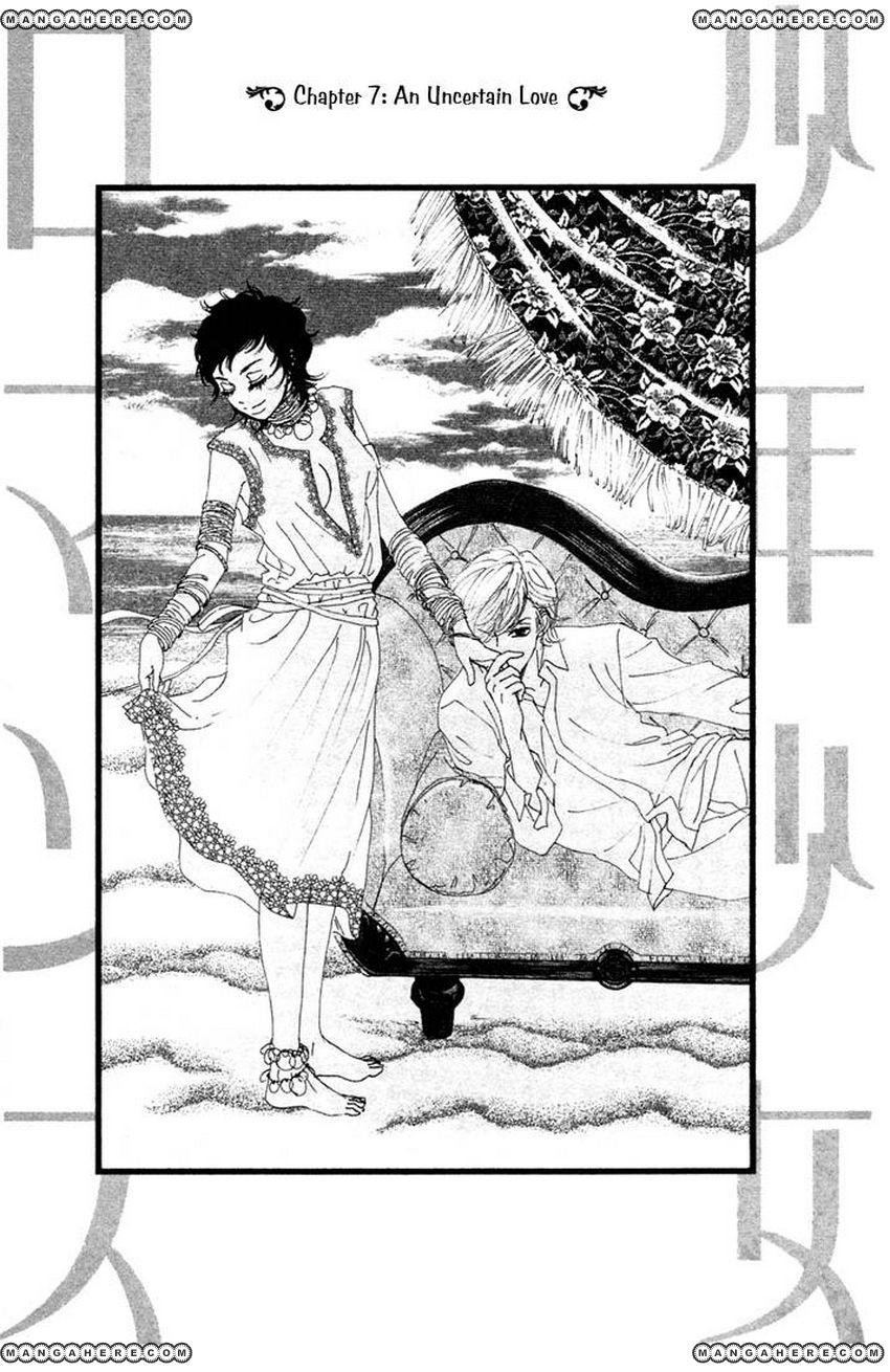 Shounen Shoujo Romance 7 Page 1