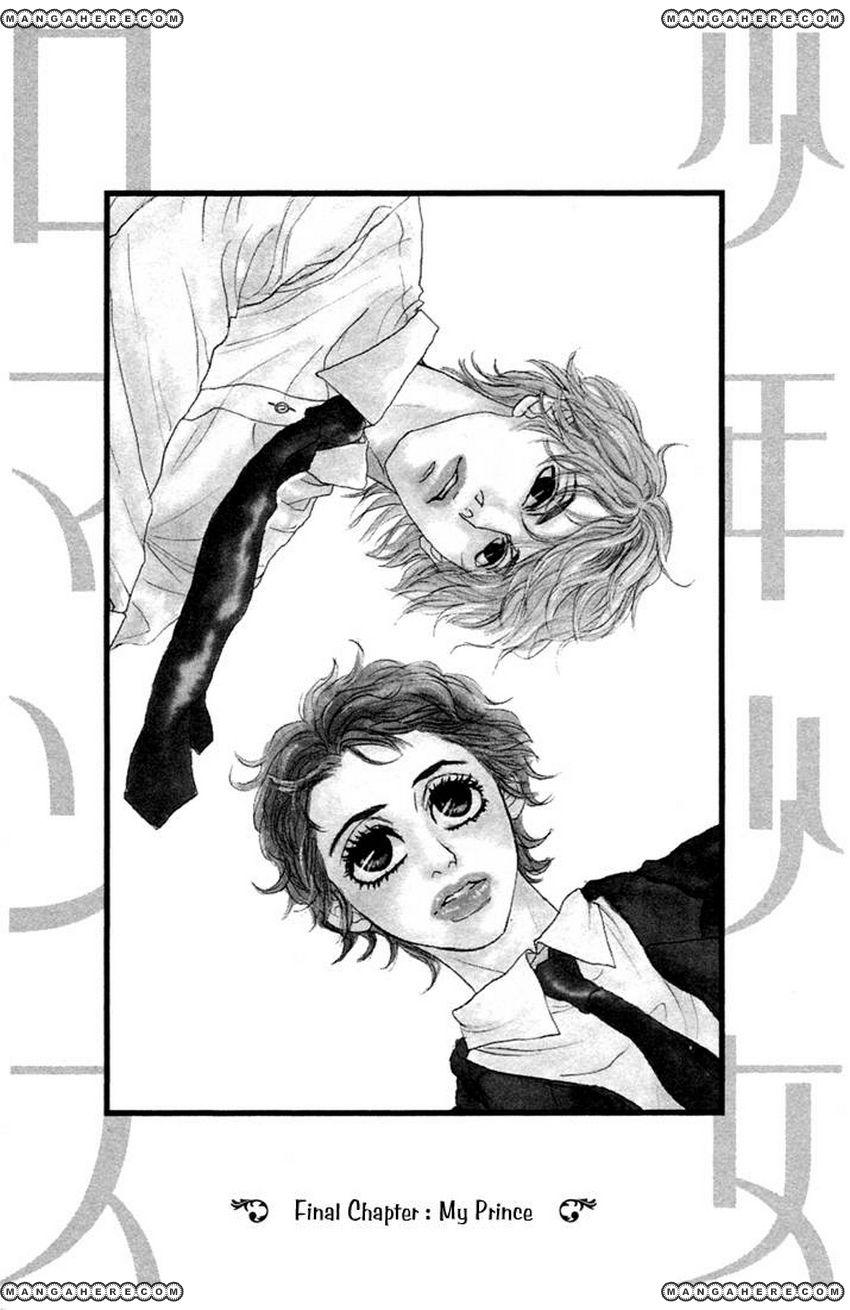 Shounen Shoujo Romance 10 Page 1