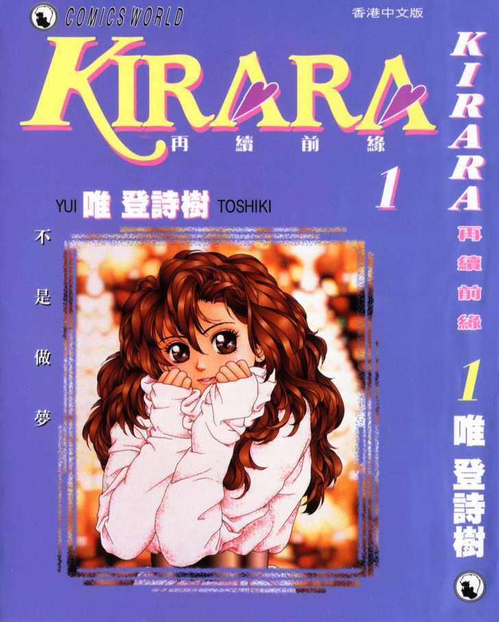 Kirara 1 Page 1