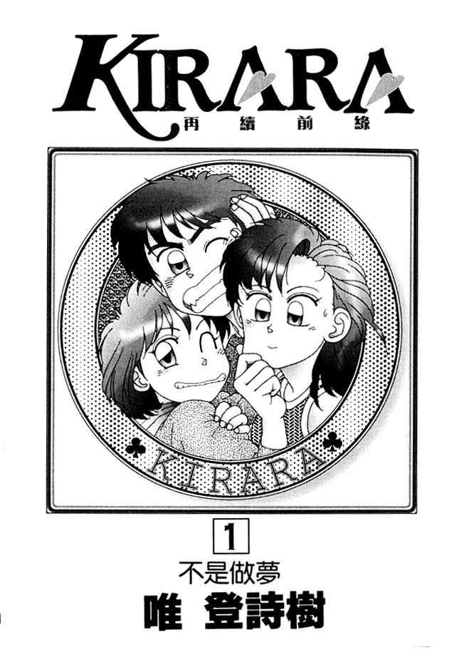Kirara 1 Page 3