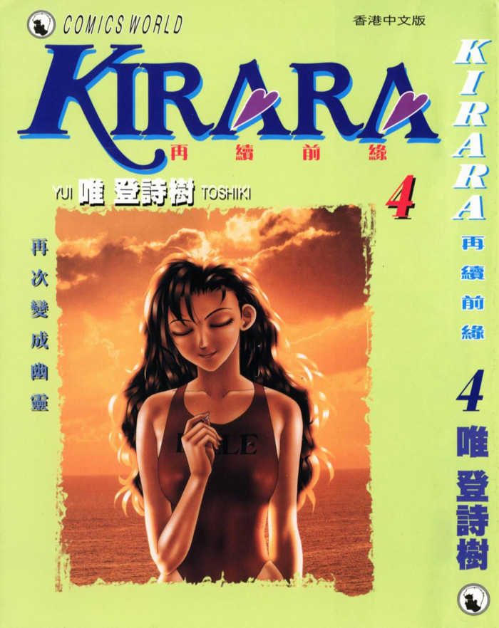 Kirara 23 Page 2